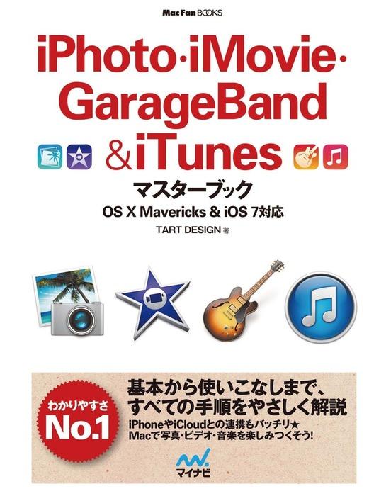 iPhoto・iMovie・GarageBand&iTunesマスターブック OS X Mavericks&iOS 7対応拡大写真