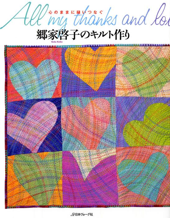 心のままに縫いつなぐ 郷家啓子のキルト作り-電子書籍-拡大画像