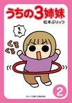 ぷりっつ電子文庫 うちの3姉妹(2)-電子書籍
