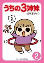 「うちの3姉妹(ぷりっつ電子文庫)」シリーズ