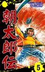 朝太郎伝(5)-電子書籍