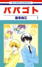 「パパゴト(別冊花とゆめ)」シリーズ