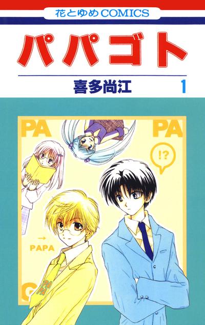 パパゴト 1巻-電子書籍