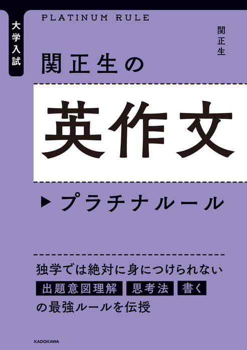 大学入試 関正生の英作文 プラチナルール拡大写真
