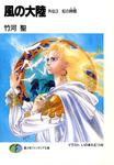 風の大陸 外伝3 虹の時間-電子書籍