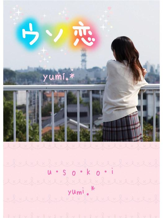 ウソ恋-電子書籍-拡大画像