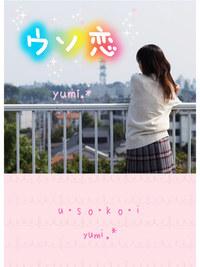 ウソ恋-電子書籍