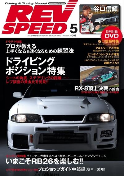 REV SPEED 2016年5月号-電子書籍