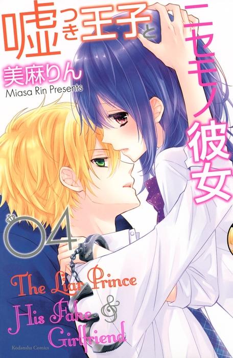 嘘つき王子とニセモノ彼女(4)拡大写真