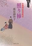 浄瑠璃長屋春秋記 照り柿-電子書籍