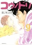 コウノドリ(9)-電子書籍