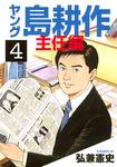 ヤング 島耕作 主任編(4)