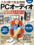 これ1冊で完全理解 PCオーディオ2014-2015-電子書籍