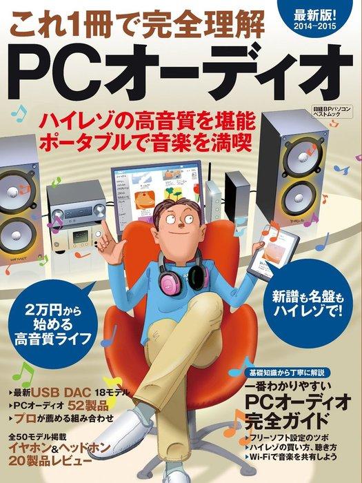 これ1冊で完全理解 PCオーディオ2014-2015拡大写真