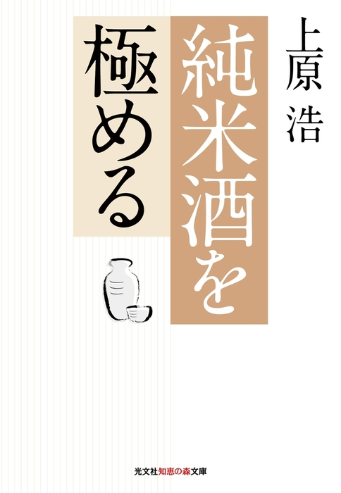 純米酒を極める拡大写真