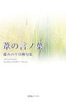 川柳句集 葦の言ノ葉-電子書籍