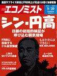 週刊エコノミスト (シュウカンエコノミスト) 2016年09月20日号-電子書籍