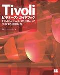 Tivoliビギナーズ・ガイドブック-電子書籍