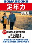 定年力-電子書籍