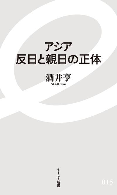 アジア 反日と親日の正体-電子書籍