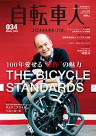 「自転車人」シリーズ