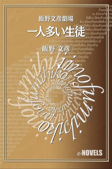 飯野文彦劇場 一人多い生徒-電子書籍-拡大画像