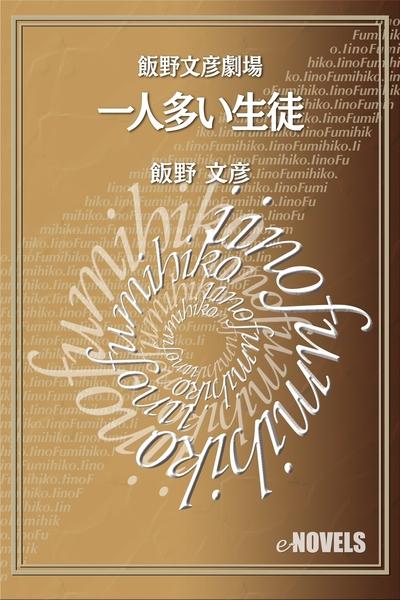 飯野文彦劇場 一人多い生徒-電子書籍
