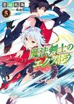 魔法剣士のエクストラ5-電子書籍