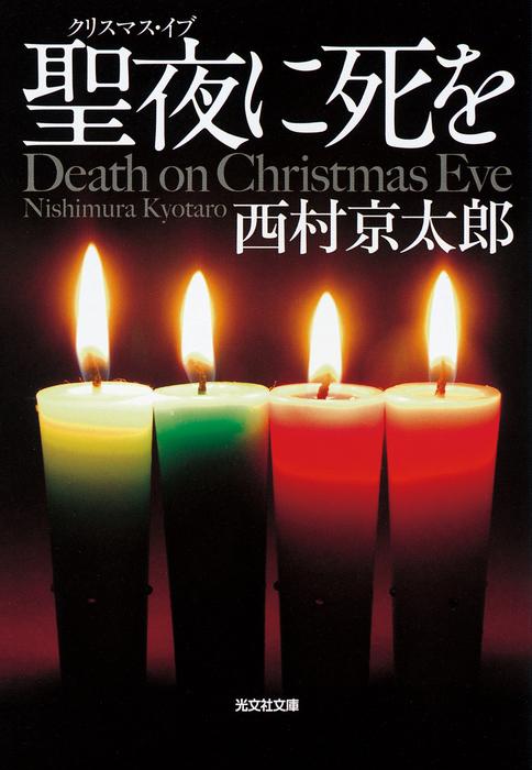 聖夜(クリスマス・イブ)に死を拡大写真