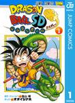 ドラゴンボールSD 1-電子書籍