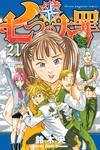七つの大罪(21)-電子書籍