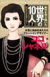 第7巻 ココ・シャネル レジェンド・ストーリー-電子書籍