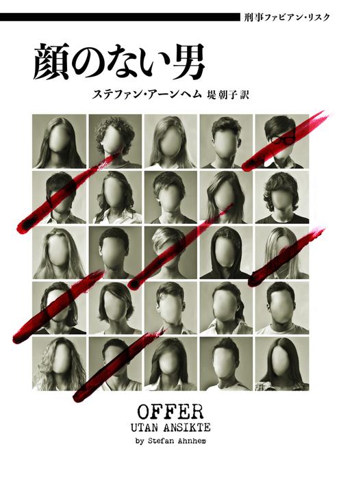 刑事ファビアン・リスク 顔のない男-電子書籍-拡大画像