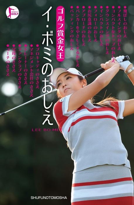 ゴルフ賞金女王 イ・ボミのおしえ拡大写真