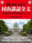 戦後70年へ向けて 村山談話全文~戦後50周年の終戦記念日にあたって~-電子書籍