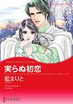 実らぬ初恋-電子書籍