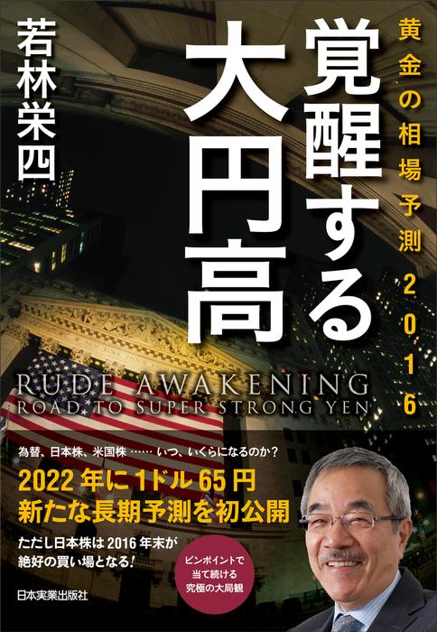 覚醒する大円高-電子書籍-拡大画像