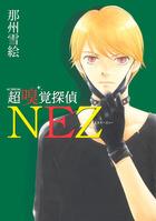 「超嗅覚探偵NEZ」シリーズ