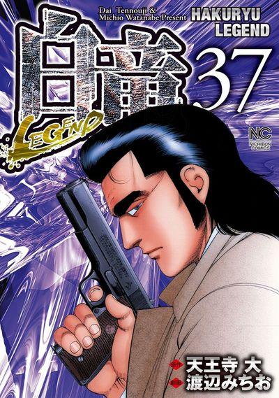 白竜-LEGEND- 37-電子書籍