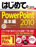 はじめてのPowerPoint 2010 基本編-電子書籍