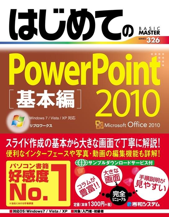 はじめてのPowerPoint 2010 基本編拡大写真
