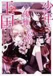 少年ユヅルの優雅で怠惰な王国1-電子書籍