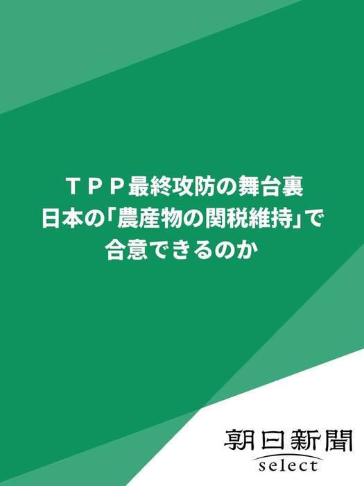 TPP最終攻防の舞台裏 日本の「農産物の関税維持」で合意できるのか-電子書籍-拡大画像