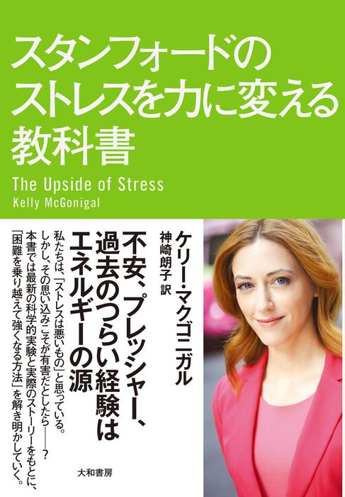 スタンフォードのストレスを力に変える教科書拡大写真