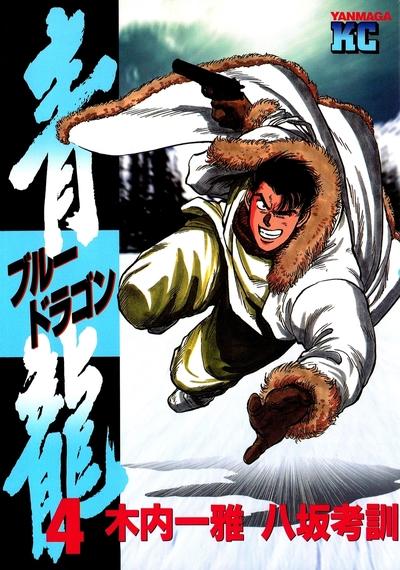 青龍<ブルードラゴン>(4)-電子書籍