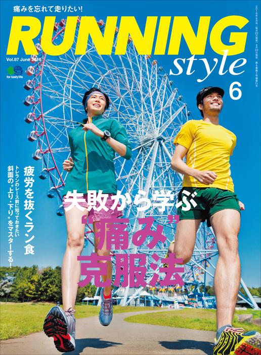 Running Style(ランニング・スタイル) 2016年6月号 Vol.87拡大写真