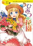 ひみつの花園-電子書籍