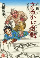 武侠さるかに合戦(ビームコミックス)