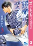 群青にサイレン 3-電子書籍
