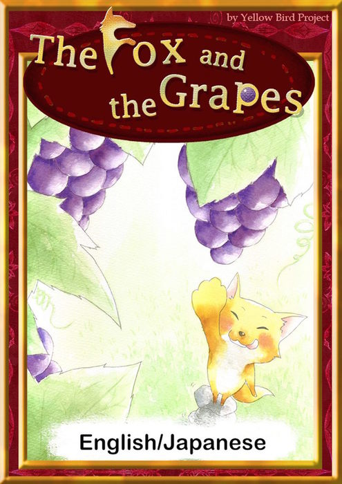 The Fox and the Grapes 【English/Japanese versions】-電子書籍-拡大画像